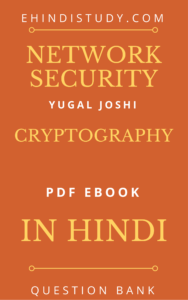 network security and cryptography hindi pdf book