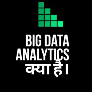big data analytics in hindi
