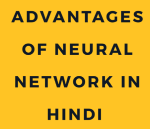 advantage of neural networks in hindi