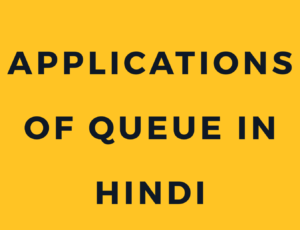 applications of queue in hindi